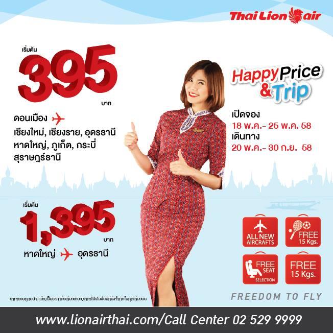 thailionair20150519