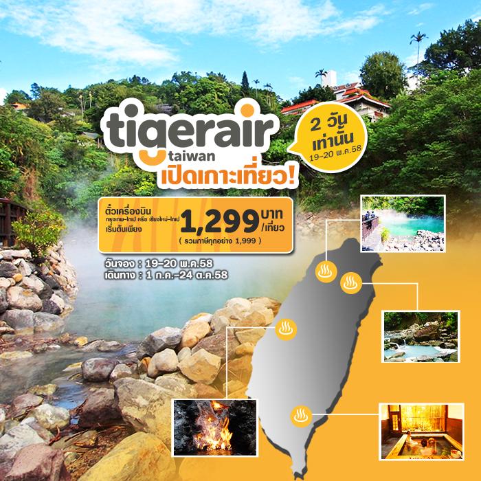 tigertaiwan20150519