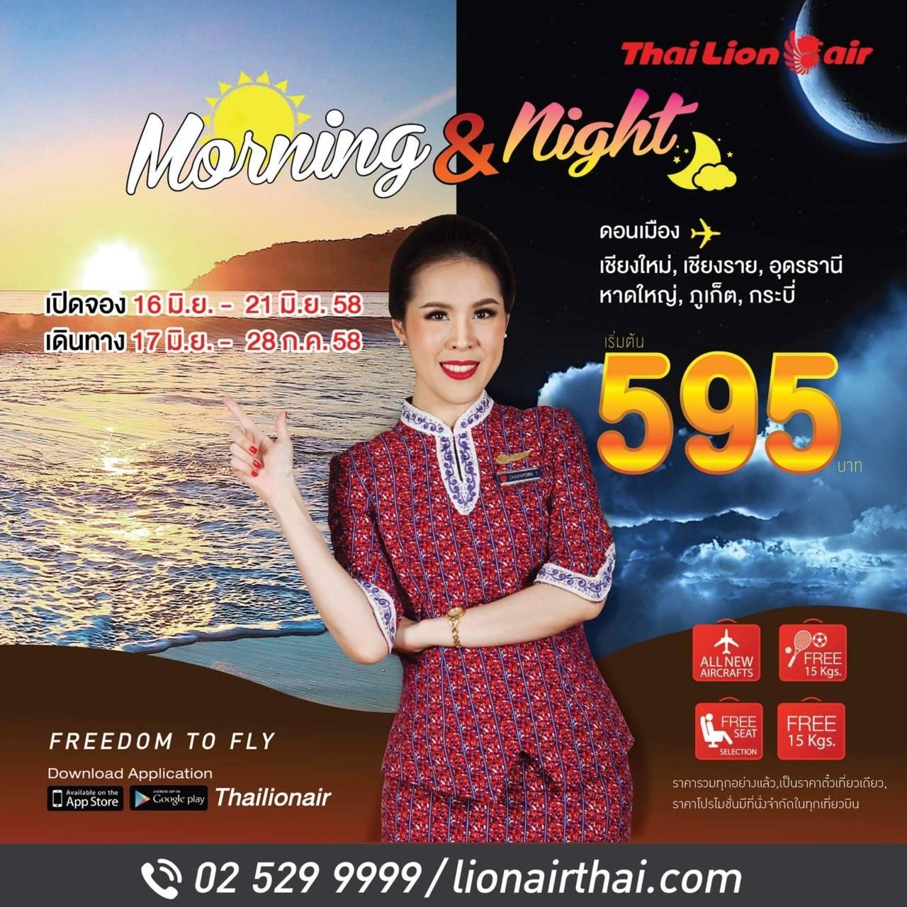 thailionair20150616