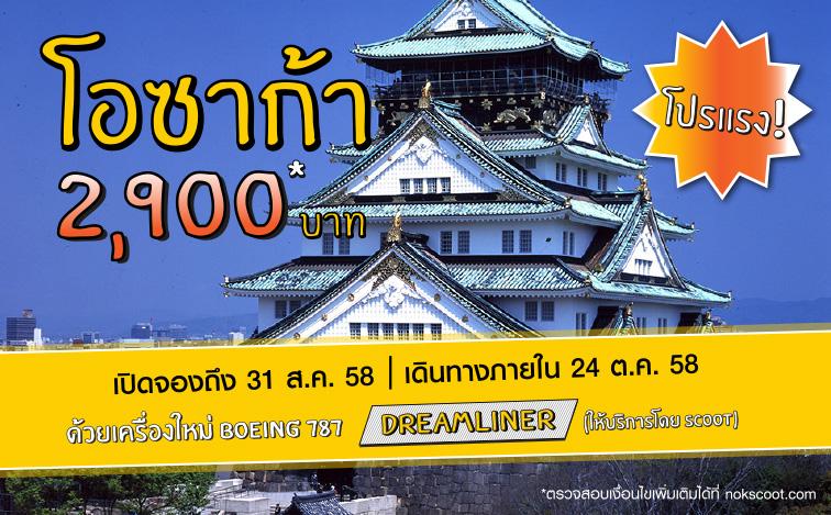 Osaka-2900-Aug-web-th