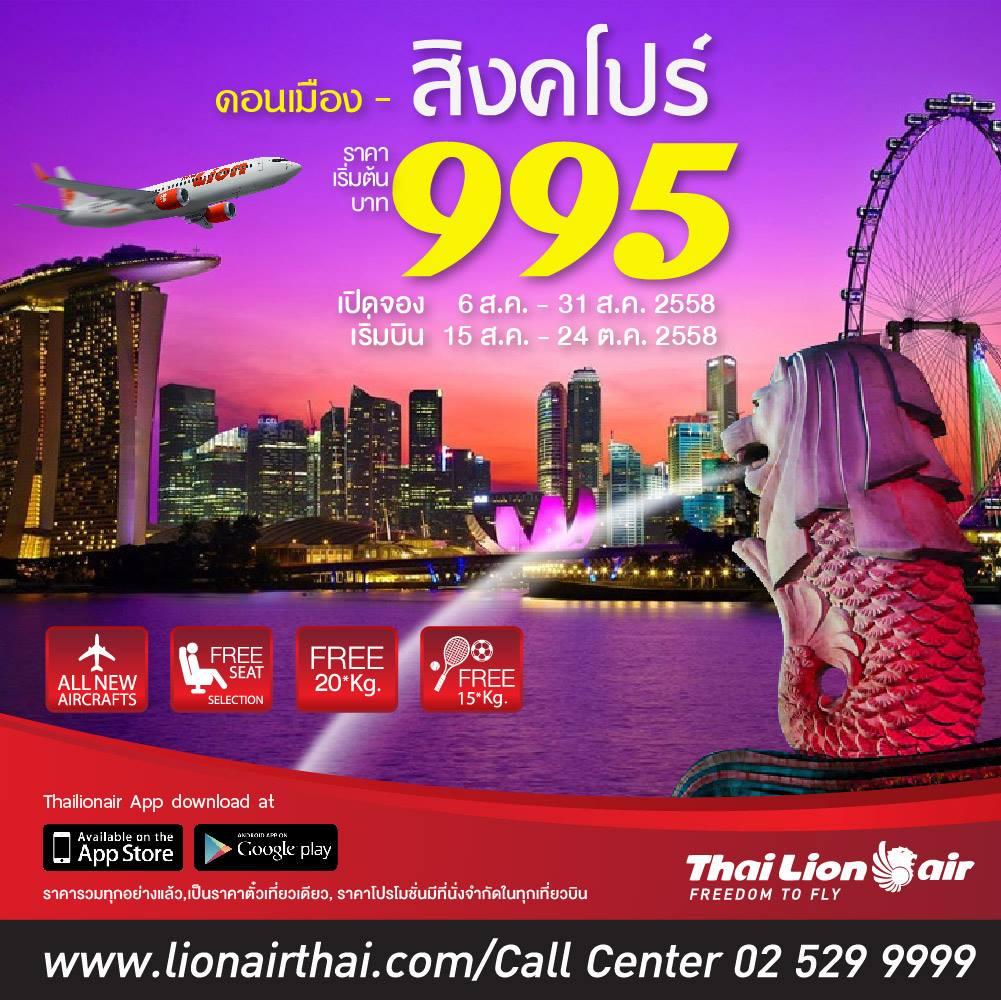 thailonair20150806