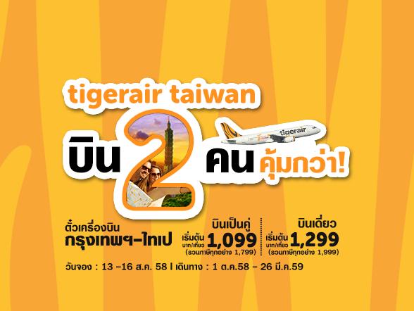 tigerair20150801200