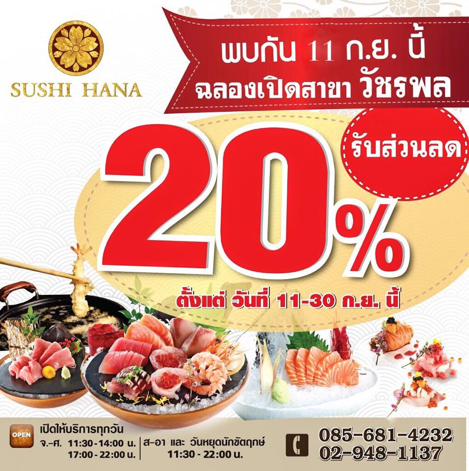 sushihana2015-09-10