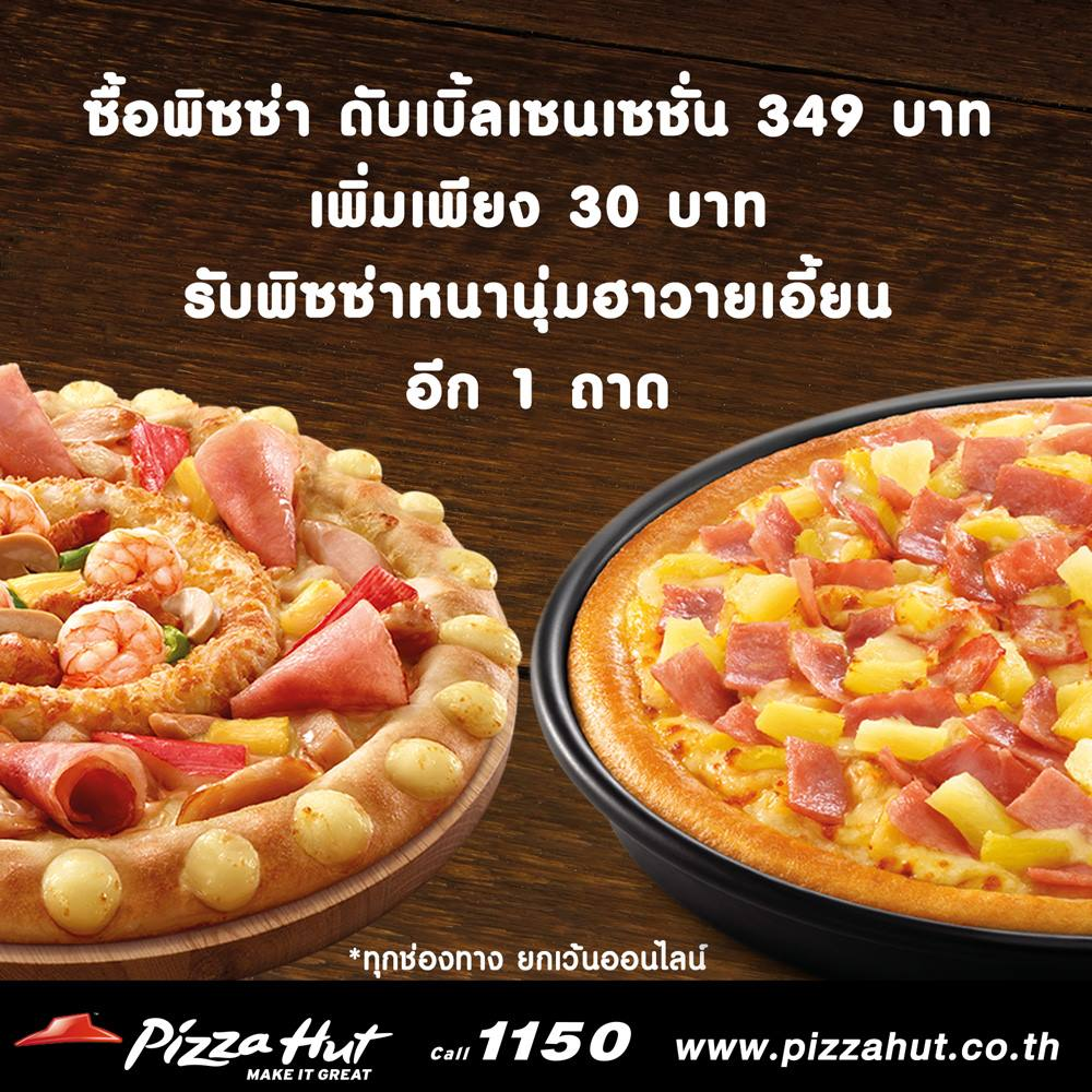 pizzahut20151014