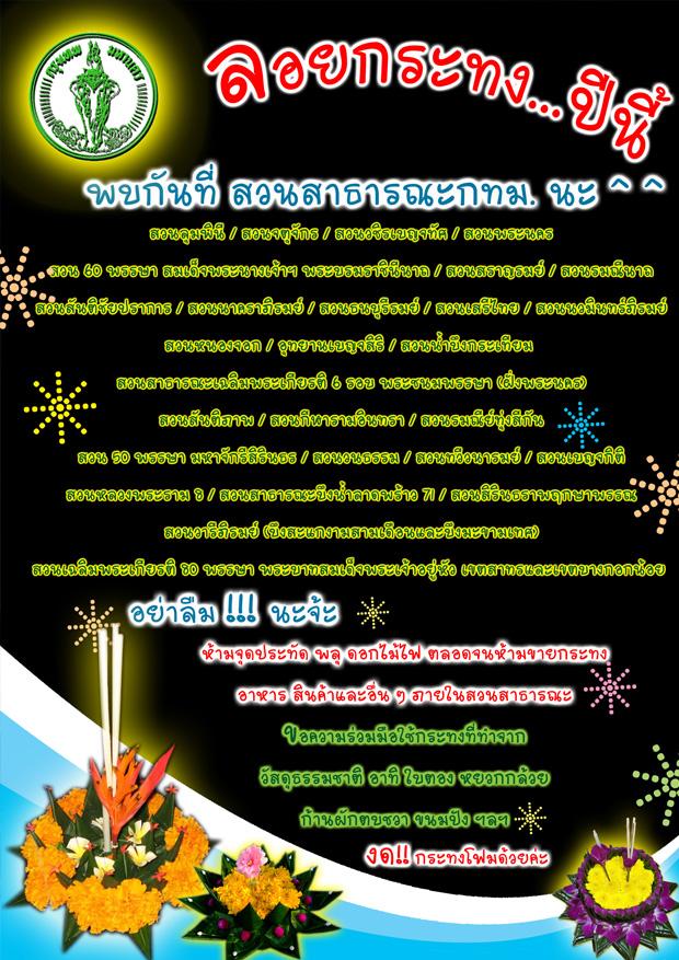 BKK-29-Park-Loy-Kratong-2015