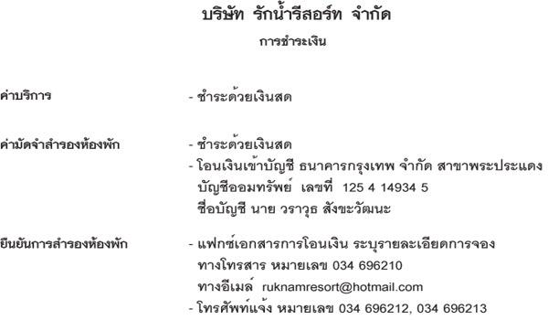 paymentC
