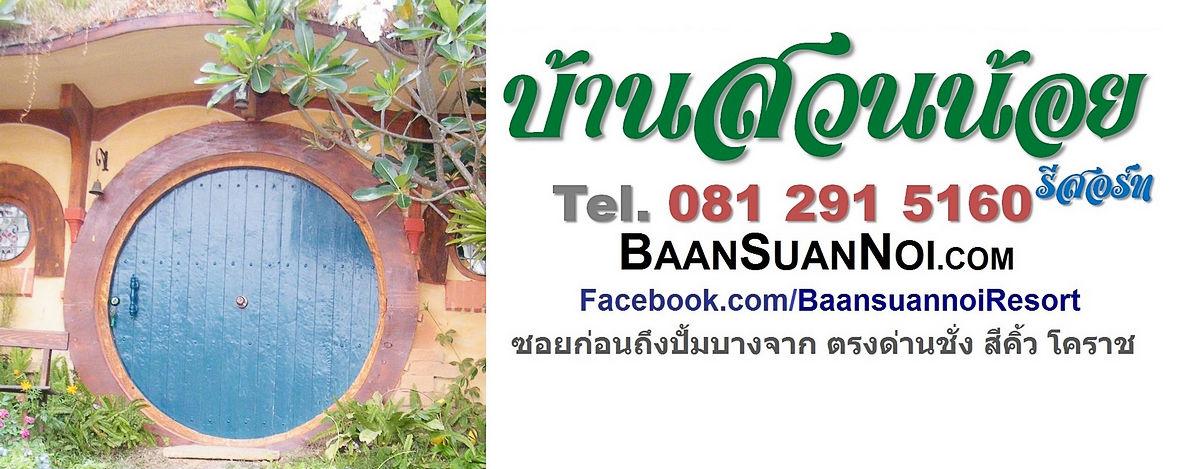 BaanSuanNoi-MapG-4_w