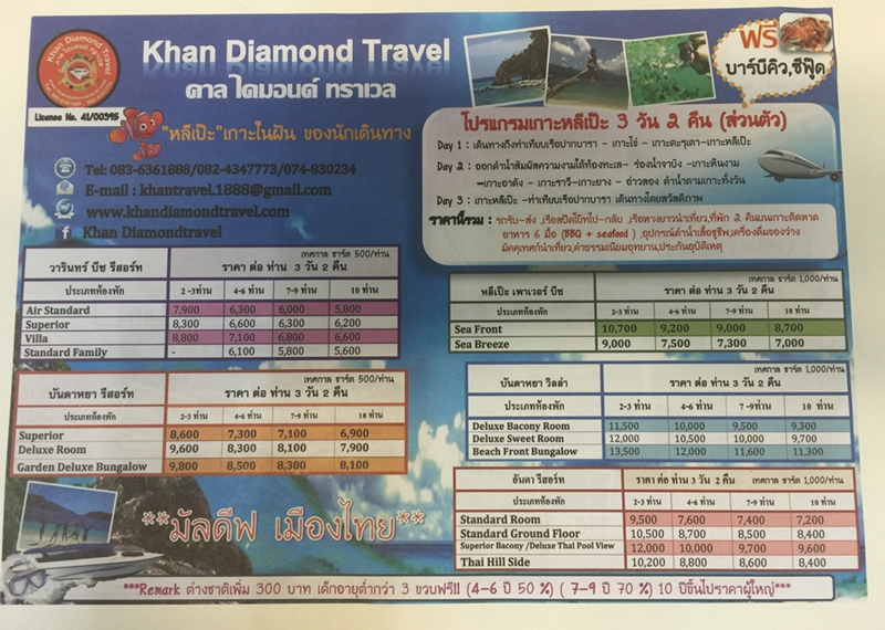 Travel-Hotel-Resort-restaurant-weekdaySpecial-Thailand-2016-3
