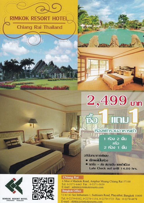 Travel-Hotel-Resort-restaurant-weekdaySpecial-Thailand-2559-1-1-1