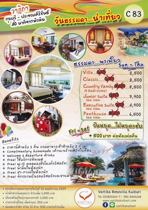 Travel-Hotel-Resort-restaurant-weekdaySpecial-Thailand-2559-1-14