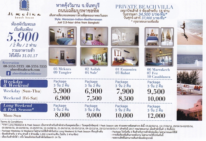 Travel-Hotel-Resort-restaurant-weekdaySpecial-Thailand-2559-1-3