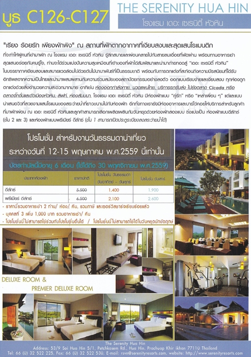 Travel-Hotel-Resort-restaurant-weekdaySpecial-Thailand-2559-1-4