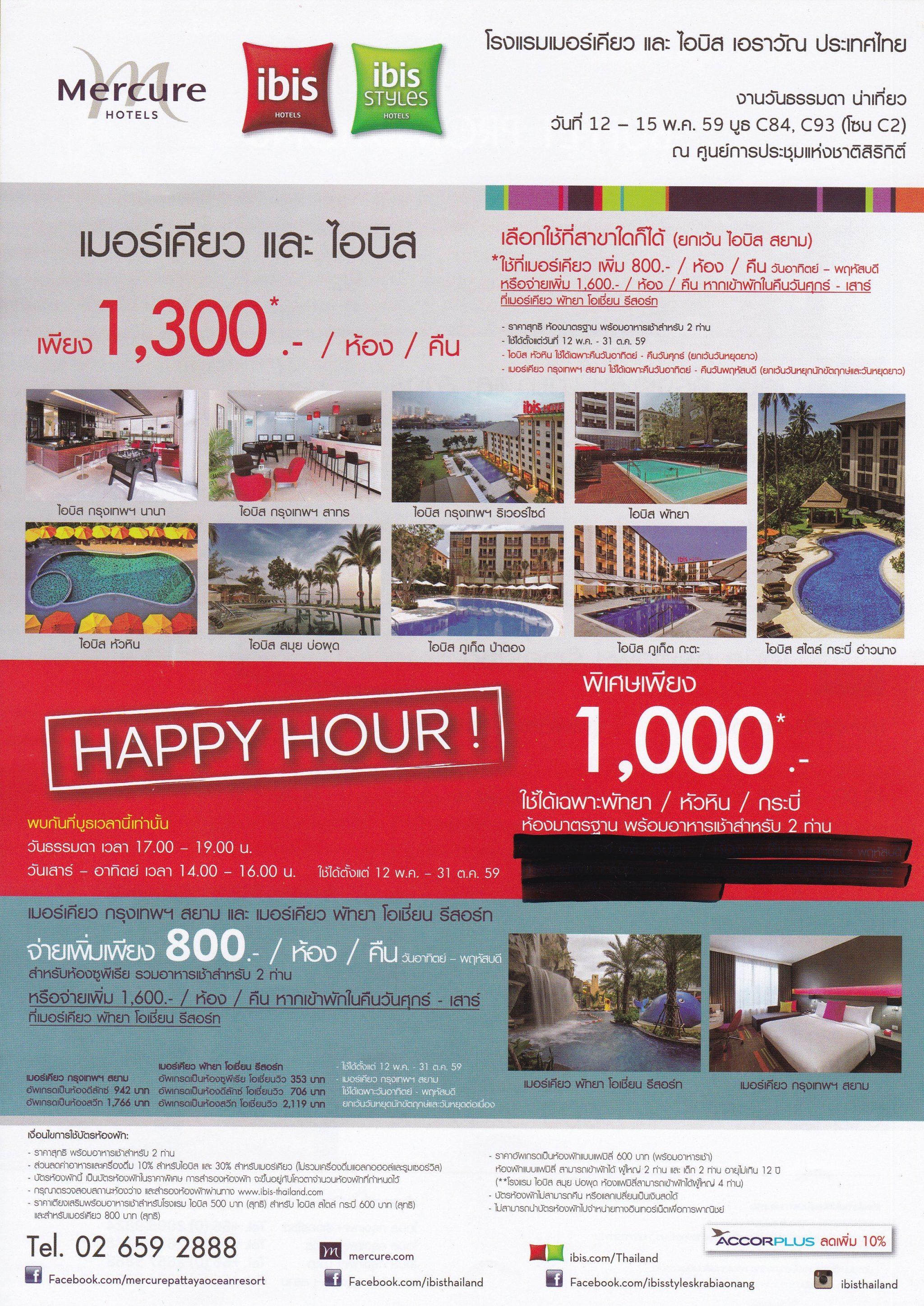 Travel-Hotel-Resort-restaurant-weekdaySpecial-Thailand-2559-1-7