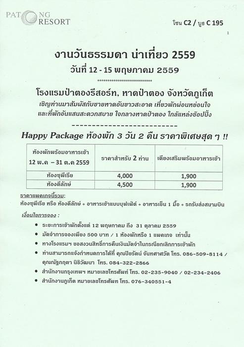 Travel-Hotel-Resort-restaurant-weekdaySpecial-Thailand-2559-11
