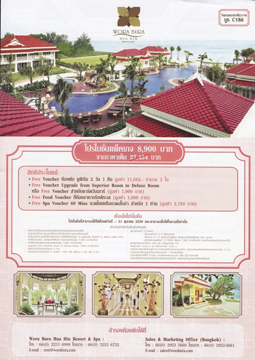 Travel-Hotel-Resort-restaurant-weekdaySpecial-Thailand-2559-6