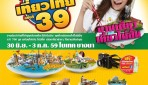 Event: งานไทยเที่ยวไทย ครั้งที่ 39 ณ ไบเทค บางนา (30มิ.ย.-3ก.ค.59)