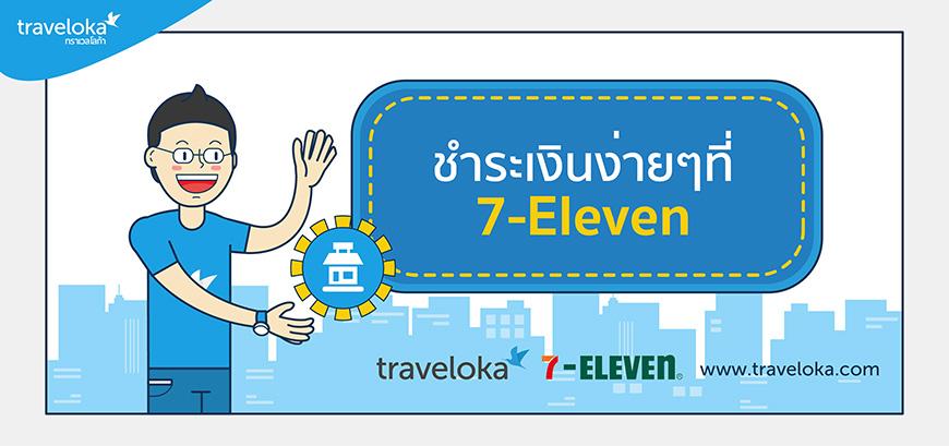 7-Eleven_0