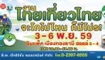 เตรียมจองที่พักในงานท่องเที่ยวงานไทยเที่ยวไทยกันเถอะ ( 3 – 6 พ.ย.59 )