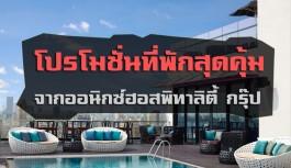 วางแผนเที่ยวให้สนุกกับโปรโมชั่นที่พักสุดคุ้มในงานไทยเที่ยวไทย ครั้งที่ 42
