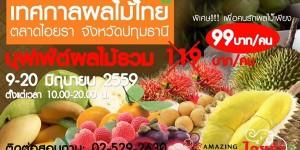บุฟเฟ่ต์ผลไม้ 99 บาท ณ ตลาดไอยรา ปทุมธานี (วันนี้-20 มิ.ย.59)