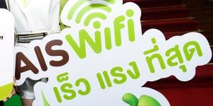 เอไอเอส จับมือ กระทรวงท่องเที่ยวฯ มอบ AIS SUPER WiFi ฟรี! (30 ธ.ค. - 3 ม.ค.58)