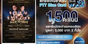 สิทธิพิเศษสำหรับ PTT Blue Card แลกรับบัตรเข้าชม เพลงรักของดี้ ดนตรีของแต๋ง