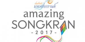 Amazing Songkran 2017 อัศจรรย์วันสงกรานต์