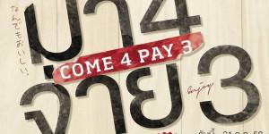 """Promotion : โปรโมชั่น AKA สำหรับสมาชิก """"มา 4 จ่ายแค่ 3""""  (วันนี้ - 31 ก.ค.58)"""