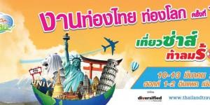 อัพเดทโบรชัวร์งานท่องไทย ท่องโลก ครั้งที่ 14  เมืองทองธานี (10 - 13 มี.ค.59)