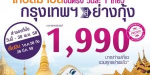 โปรโมชั่นไทยสมายล์ กรุงเทพ - ย่างกุ้ง ราคา 1990.- (วันนี้ - 30 พ.ย.58)