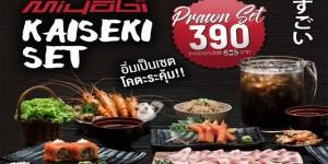Miyabi Grill กับโปรโมชั่น Kaiseki กุ้งสดและกุ้งเทมปุระ พร้อมอื่นๆอีกมากมาย จ่ายเพียง 390 บาทเท่านั้น (วันนี้ - ยังไม่มีกำหนด)