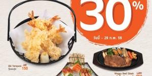 โปรโมชั่น ZEN อร่อยสุดคุ้ม ลดสูงสุด 30% กับ 5 เมนู (วันนี้ - 29 ก.พ.59)