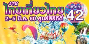 งานไทยเที่ยวไทย ครั้งที่ 42 @ศูนย์ประชุมฯ (2-5 มี.ค.60)