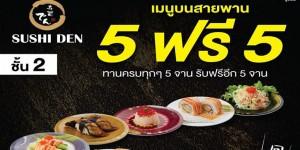 โปรโมชั่น Sushi Den เซ็นทรัลพลาซา บางนา ซื้อ 5 แถม 5 กันไปเลยจ้า (วันนี้ - 20 เม.ษ. 60)
