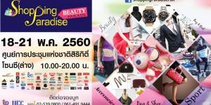 """เชิญชวนเที่ยวงาน """"Shopping Paradise & Beauty Parade"""""""