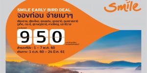ไทยสมายล์ชวนเที่ยวทั่วไทยกับโปรโมชั่น SMILE Early Bird Deal จองก่อน จ่ายเบาๆ เริ่มต้นเพียง 950 บาท
