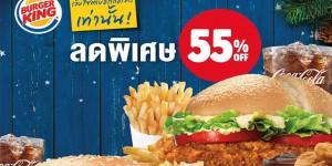 โปรใหญ่ไฟกระพริบ จัดหนักจัดเต็ม กับ 2 ชุดความอร่อย ในราคาลด 55%!! (วันนี้ - 31 พ.ค 60 )