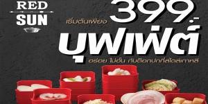 อิ่มอร่อยไม่อั้น บุฟเฟ่ต์ กับต๊อกปกกี๋ที่สไตล์เกาหลี ที่ The Red Sun เริ่มต้นเพียง 399 บาท (วันนี้ - ยังไม่มีกำหนด)