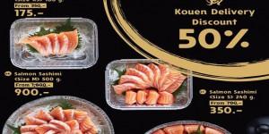 โปรจัดเต็ม เอาใจคนรักปลาสีส้มห้ามพลาด ลดสูงสุด 50% ที่ Kouen Sushi Bar (วันนี้ - 31 ก.ค. 60)