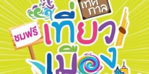 """อีเว้นท์: """"เทศกาลเที่ยวเมืองไทย"""" ยกเมืองไทยมาไว้สวนลุมพินี"""