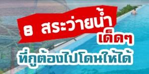 8 สระว่ายน้ำเด็ดๆในที่พัก ที่กูต้องไปโดนให้ได้