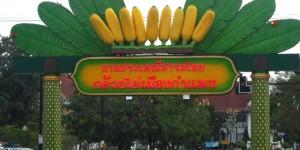 Event : งานสารทไทย กล้วยไข่ เมืองกำแพง (12 - 21 ต.ค.58)