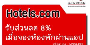 โปรเด็ด Hotels.com มอบส่วนลด 8% เมื่อจองผ่านแอป (วันนี้ - 3 ก.ค.59)