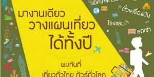 Event : งานเที่ยวทั่วไทย ทัวร์ทั่วโลก เมืองทองธานี (3 - 6 ธ.ค.58)