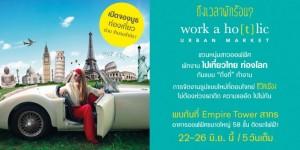 Event : งานเที่ยวไทย ท่องโลก @ Empire Tower (วันที่ 22 - 26 มิ.ย. 58)