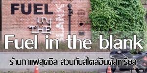 Review : ร้านกาแฟสุดชิล Fuel in the blank สวนกับสไตล์อินดัสเทรียล