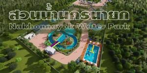 สวนน้ำนครนายก Nakhonnayok Water Park เปิด 24ธ.ค.59 นี้