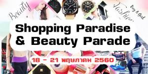 อีเว้นท์ Shopping Paradise & Beauty Parade สวรรค์แห่งการช็อปปิ้ง