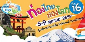 """"""" ท่องไทย ท่องโลก#16 """"โปรโมชั่นท่องเที่ยวทั้งในและต่างประเทศครบวงจร"""
