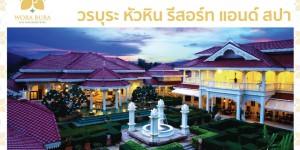 โปรโมชั่น วรบุระ หัวหิน รีสอร์ท แอนด์ สปา ในงานไทยเที่ยวไทย ครั้งที่ 42